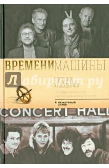 Времени машиныМузыка<br>В преддверии 45-летнего юбилея самой известной отечественной рок-группы (днем рождения Машины времени ее основатели считают 27 мая 1969 года) культовый репортер 1980-х Евгений Ю. Додолев побеседовал с музыкантами (нынешними и бывшими) в студии своего авторского проекта ПРАВДА-24 на ТВ-канале Москва 24. В течение последних двух с половиной лет журналист встречался с легендарными рокерами, их друзьями и соратниками. Эти беседы, а также воспоминания автора о богемной жизни перестроечной поры и легли в основу книги. Книга иллюстрирована фотографиями из личного архива и коллекций фигурантов; многие публикуются впервые.<br>