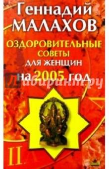 Малахов Геннадий Петрович Оздоровительные советы для женщин на 2005 год