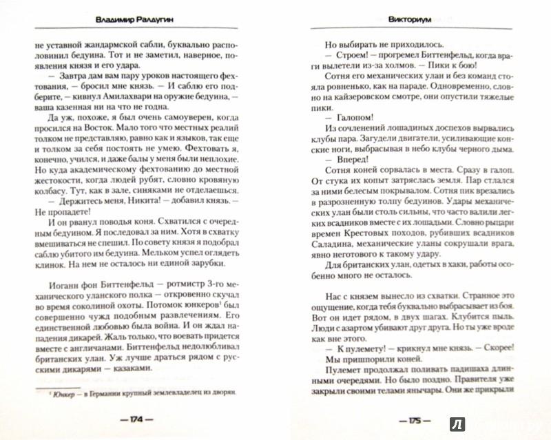 Иллюстрация 1 из 5 для Викториум - Владимир Ралдугин | Лабиринт - книги. Источник: Лабиринт