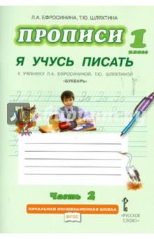 """Прописи """"Я учусь писать"""". 1 класс. К учебнику Л.А.Ефросининой """"Букварь"""". В 3-х частях. Часть 2. ФГОС"""
