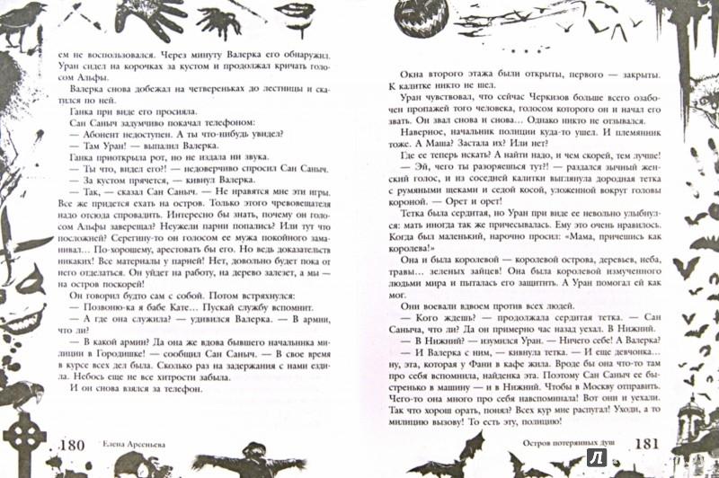 Иллюстрация 1 из 6 для Большая книга ужасов. Самые страшные каникулы - Елена Арсеньева | Лабиринт - книги. Источник: Лабиринт