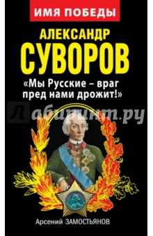 Александр Суворов. Мы Русские - враг перед нами дрожит!
