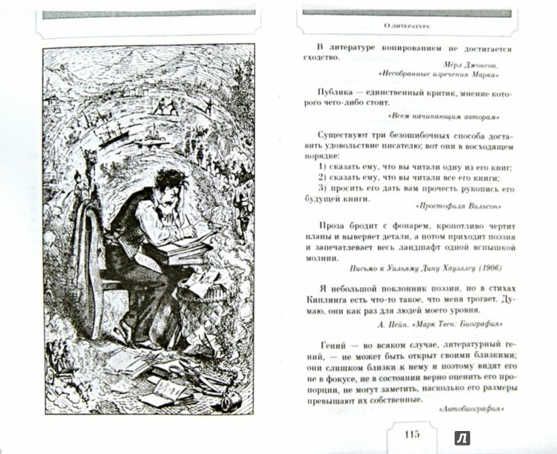 Иллюстрация 1 из 8 для Папа любит кошек - Марк Твен | Лабиринт - книги. Источник: Лабиринт