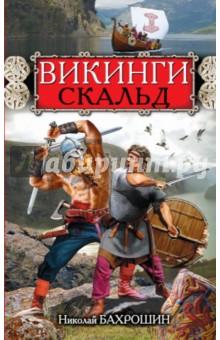 Викинги. СкальдИсторический роман<br>Еще в детстве он был захвачен в плен викингами и увезен из славянских лесов в шведские фиорды. Он вырос среди варягов, поднявшись от бесправного раба до свободного воина в дружине ярла. Он прославился не только бойцовскими навыками, но и даром певца-скальда, которых норманны почитали как вдохновленных богами. <br>Но заклятие Велеса, некогда наложенное на него волхвом, не позволит славянскому юноше служить врагу. Убив в поединке брата ярла, Скальд вынужден бежать от расправы на остров вольных викингов, не подвластных ни одному конунгу. Удастся ли ему пройти смертельное испытание и вступить в воинское братство? Убережет ли велесово заклятие от мести норманнских богов? Смоют ли кровь и ярость сражений память о потерянной Родине?<br>Читайте языческий боевик о кровавой эпохе викингов и их походах на Русь, о прекрасном и яростном мире наших воинственных предков, в которых славянская кровь смешалась с норманнской, а славянская стойкость - с варяжской доблестью, создав несокрушимый сплав.<br>