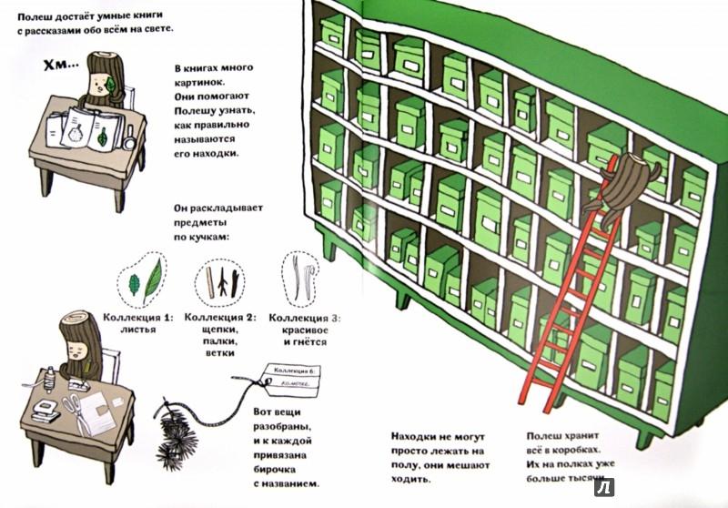 Иллюстрация 1 из 4 для Полеш открывает музей - Осхиль Юнсен | Лабиринт - книги. Источник: Лабиринт
