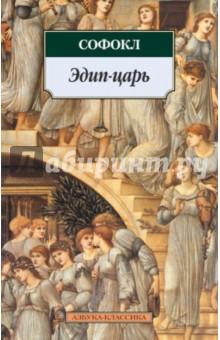 Эдип-царь, Софокл