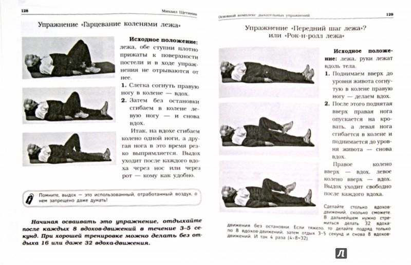 Иллюстрация 1 из 12 для Дыхание по Стрельниковой для тех, кому за... - Михаил Щетинин   Лабиринт - книги. Источник: Лабиринт