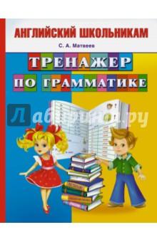 Тренажер по грамматике английского языка