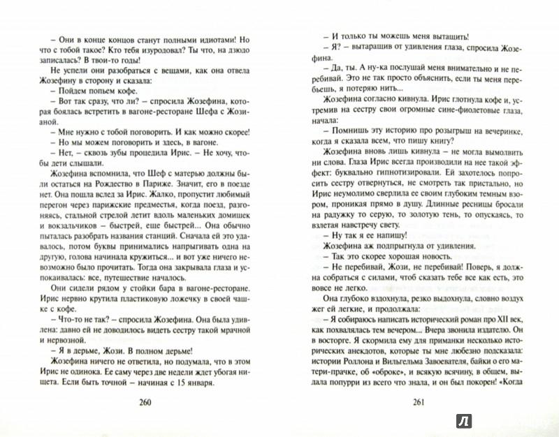 Иллюстрация 1 из 33 для Желтоглазые крокодилы - Катрин Панколь | Лабиринт - книги. Источник: Лабиринт