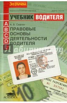 Правовые основы деятельности водителя. Учебник водителя автотранспортных средств категорий A,B,C,D,E