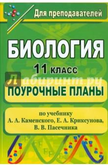 Биология. 11 класс: поурочные планы по учебнику А. А. Каменского, Е. А. Криксунова, В. В. Пасечника