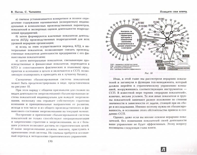 Иллюстрация 1 из 7 для Поведите себя вперед. 25 верных способов перестать быть посредственным руководителем - Паули, Чарышева   Лабиринт - книги. Источник: Лабиринт