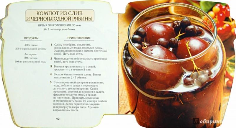 Иллюстрация 1 из 8 для Консервируем фрукты. Яблоки, груши, цитрусы, сливы, абрикосы | Лабиринт - книги. Источник: Лабиринт
