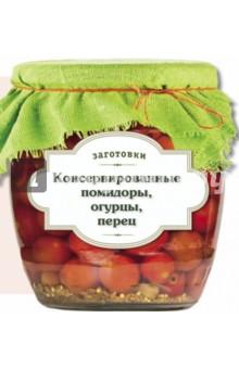 Консервированные помидоры, огурцы, перец