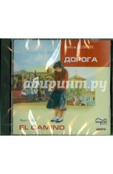 Дорога (CDmp3)Аудиокурсы<br>CDmp3 диск к одноименной книге.<br>Дикторы: Росана Муриас, Ибан Маньяс.<br>Длительность: 129 инут.<br>