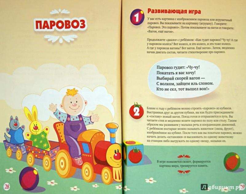 Иллюстрация 1 из 16 для Лучшие развивающие игры для малышей. ФГОС - Елена Бурак | Лабиринт - книги. Источник: Лабиринт