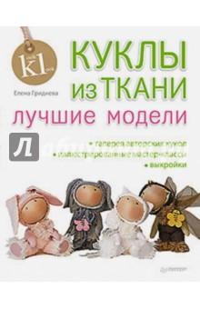 Куклы из ткани: лучшие моделиИзготовление кукол и игрушек<br>Что может быть дороже игрушки, сделанной своими руками? Не напрасно минималистичные куклы из ткани так прочно завоевали наши сердца, что грозят потеснить из них знаменитых мишек Тедди. И эта книга посвящена именно им - милым, забавным и очень трогательным авторским куклам, зайцам, мишкам и другим очаровательным созданиям, известным под брендом Кукlook. Это и маленькие куклы-человечки, всего 15-17 см, под названием Монпасье, и большие куклы - до 50 см, и несколько видов кукол-животных из ткани и других текстильных материалов. Автор, известный мастер, участник многочисленных конкурсов и выставок, не просто представляет подробные, богато иллюстрированные мастер-классы по их изготовлению, но и показывает, как самостоятельно сшить маленькое чудо, предлагает выкройки кукол, модели одежды, раскрывает секреты тонировки, шитья и декорирования одежды, создания аксессуаров. <br>Куклы, зайцы, лошадки и медведи, сшитые своими руками, просто созданы, чтобы радовать детей и не взрослеющих взрослых, оберегать детские комнаты, дарить улыбки и тепло, вносить в суровые будни каплю непосредственности и иронии, смешить, грустить... Будить неподдельные эмоции и самые глубокие чувства!<br>