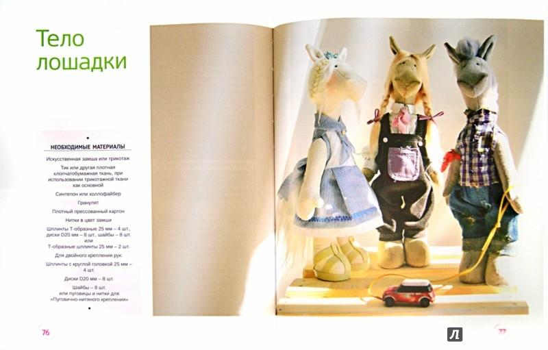 Иллюстрация 1 из 23 для Куклы из ткани: лучшие модели - Елена Гриднева Лабиринт - книги. Источник: Лабиринт