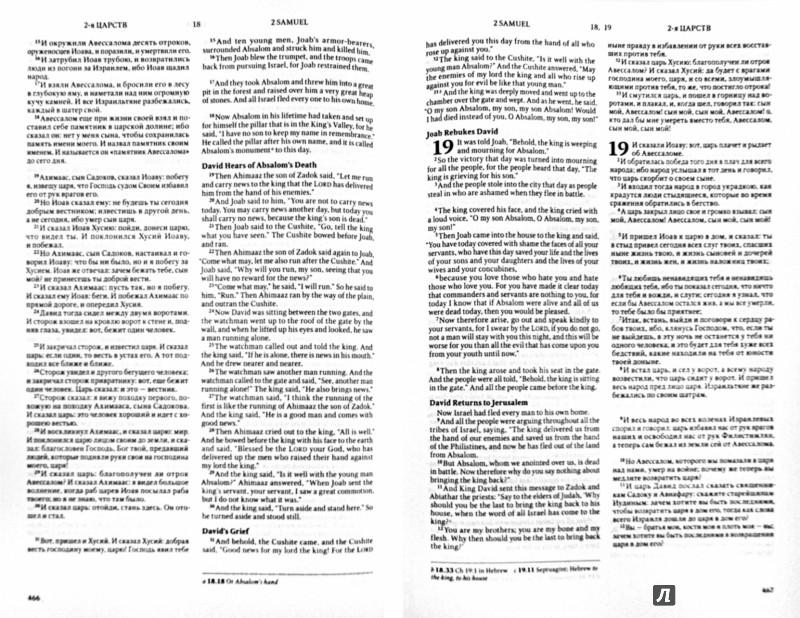 Иллюстрация 1 из 9 для Библия на русском и английском языках   Лабиринт - книги. Источник: Лабиринт