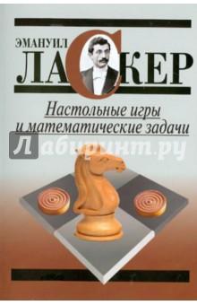 Ласкер Эмануил Настольные игры и математические задачи