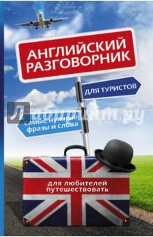 Английский разговорник для туристов