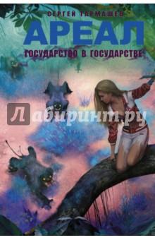 сергей тармашев ареал 7 слушать онлайн