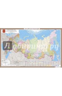 Административная карта Российской Федерации (с Крымом). Масштаб 1:4 500 000