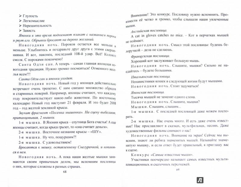 Иллюстрация 1 из 5 для Английский язык. 2-11 классы. Внеклассные мероприятия. ФГОС - Андросенко, Дышлюк, Коломиец | Лабиринт - книги. Источник: Лабиринт