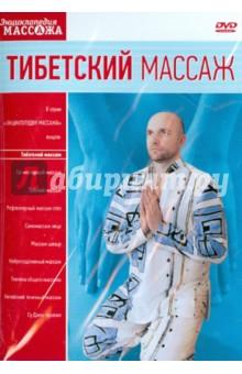 Тибетский массаж (DVD)