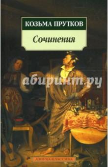 Прутков Козьма Сочинения