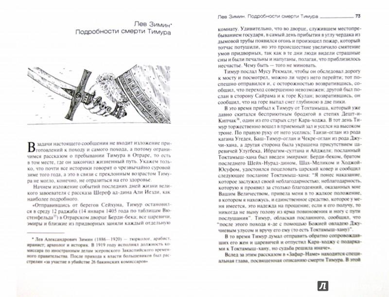 Иллюстрация 1 из 5 для Тамерлан - покоритель Азии - Бартольд, Герасимов, Якубовский, Зимин   Лабиринт - книги. Источник: Лабиринт