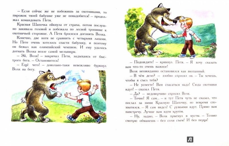 Иллюстрация 1 из 4 для Сказки-мультфильмы В. Сутеева - Владимир Сутеев | Лабиринт - книги. Источник: Лабиринт