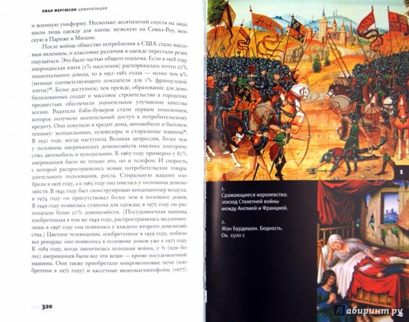 Иллюстрация 1 из 36 для Цивилизация. Чем Запад отличается от остального мира - Ниал Фергюсон | Лабиринт - книги. Источник: Лабиринт