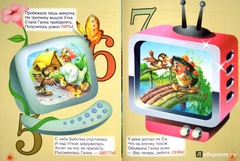 Иллюстрация 1 из 15 для Первая книга для самых маленьких с большими картинками. Потешки, поговорки, песенки, считалочки | Лабиринт - книги. Источник: Лабиринт