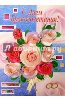 1Т-078/День бракосочетания/открытка-гигант/выруб