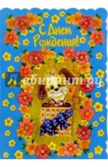 3КФ-029/День рождения/открытка-вырубка двойная