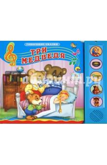 Три медведяРусские народные сказки<br>Красочно иллюстрированная  сказка в исполнении и музыкальном оформлении Евгения Овчинникова.<br>Для чтения взрослыми детям.<br>