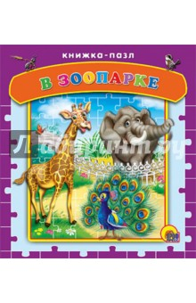 В зоопаркеКниги-пазлы<br>Красочно иллюстрированная книжка-пазл.<br>Для чтения родителями детям.<br>