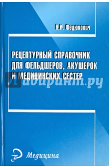 Рецептурный справочник для фельдшеров, акушерок и медицинских сестер