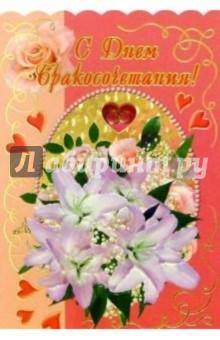 3КФ-031/С Днем бракосочетания/открытка-вырубка двойная