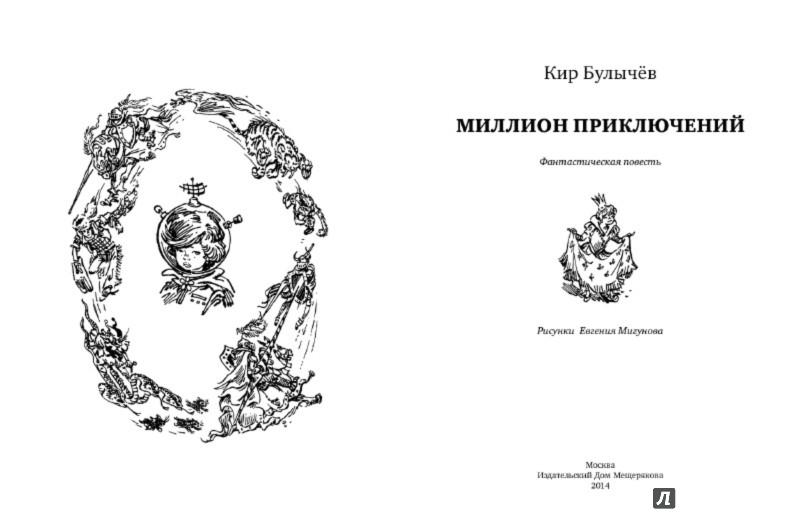 Иллюстрация 1 из 12 для Миллион приключений - Кир Булычев   Лабиринт - книги. Источник: Лабиринт