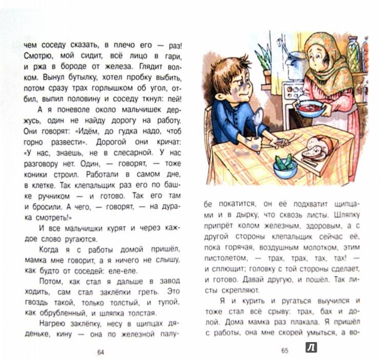 Иллюстрация 1 из 35 для Рассказы о детях - Борис Житков | Лабиринт - книги. Источник: Лабиринт