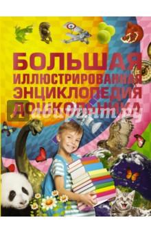 """Современный мир таков, что ребенку необходимо усвоить изрядное количество знаний едва ли не до того, как он """"вырастет"""" из памперсов. В таком первичном обучении крайне важны заинтересованность и отсутствие """"принудиловки"""", а в этом и малышам, и их родителям поможет данное издание - краткая, но в то же время емкая энциклопедия самых необходимых сведений о том, какие мы есть, и об окружающем нас мире. Книга изобилует не только """"хрестоматийными"""" данными о самом человеке и человеческом обществе в целом, о Земле и ее месте в бескрайнем космосе, о растительном и животном мире нашей планеты, но и многими любопытными и забавными моментами, порой неожиданными даже для взрослых. Например, об опасных травоядных животных и полезных хищниках, об интеллектуалах-дельфинах и птицах-почтальонах, о высоченных травах и карликовых деревьях, о небоскребах и домах из снега, о растущих с разной скоростью ногтях и квадратных монетках с дырочками. Помимо общеобразовательных и развлекательных, книга имеет и полезные с практической точки зрения разделы, которые помогут определиться с видом спорта или будущей профессией, а контрольные задания позволят испытать усвоенный материал на прочность. Для дошкольного возрата."""
