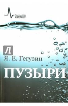 Пузыри. Учебное пособиеФизические науки. Астрономия<br>В этой знаменитой книге советский физик, выдающийся популяризатор науки Яков Евсеевич Гегузин рассмотрел такие удивительные и такие разные пузыри. Это всем привычное маленькое чудо, на самом деле, сыграло огромную роль в современной физике, послужив основой мощного инструментария, например, физики элементарных частиц.<br>В доступной форме на примере такого понятного объекта, как мыльный пузырь, автор излагает сложные законы физики, стоящие за его образованием, метаморфозами, взаимодействием с поверхностями и с другими пузырями и, в конечном счёте, гибелью. Коллапс пузырей является отдельной красивой и нетривиальной задачей науки и техники. Пузыри могут быть не только детской забавой, но и серьезной проблемой для ученых, инженеров и технологов. В книге блестяще иллюстрируется разносторонний подход к пониманию явлений окружающего нас мира.<br>Книга предназначена для всех, кто глубоко интересуется физикой.<br>2-е издание.<br>