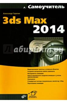 ����������� 3ds Max 2014