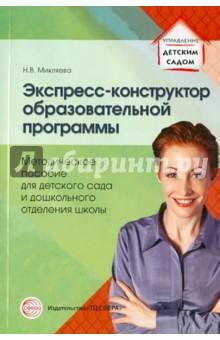 Экспресс-конструктор образовательной программы. Методическое пособие для детского сада