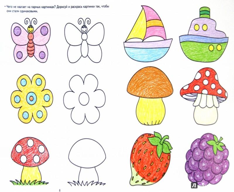 Игру для ребенка 4 лет раскраска