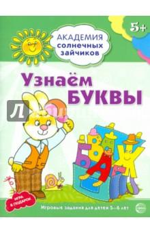 Узнаём буквы. Развивающие задания и игра для детей 5-6 лет. ФГОС
