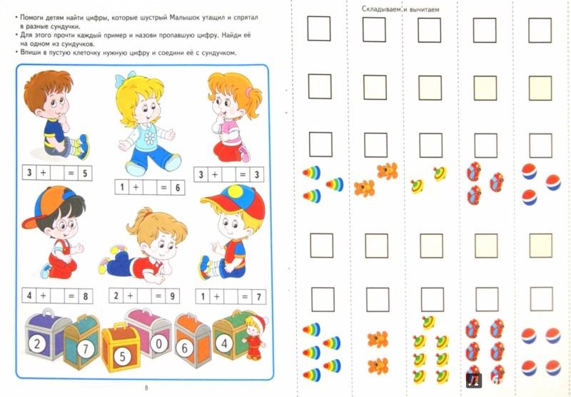 Развивающие задания и игра для детей 6