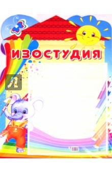 """Стенд """"Изостудия"""" с карманом А4"""